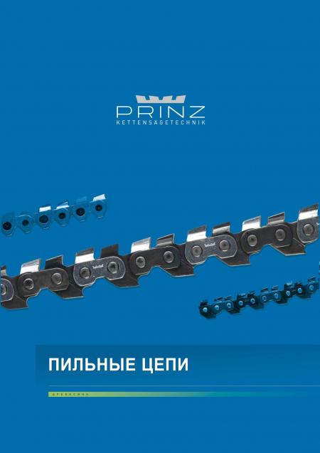 Пильные цепи PRINZ™