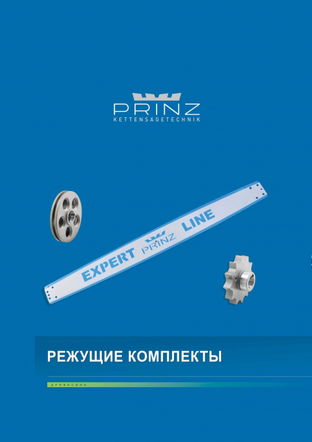 Пильные шины PRINZ™