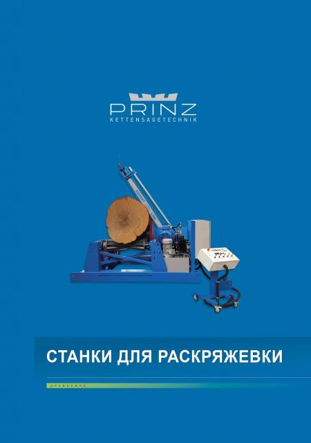 Станки для расряжёвки PRINZ™
